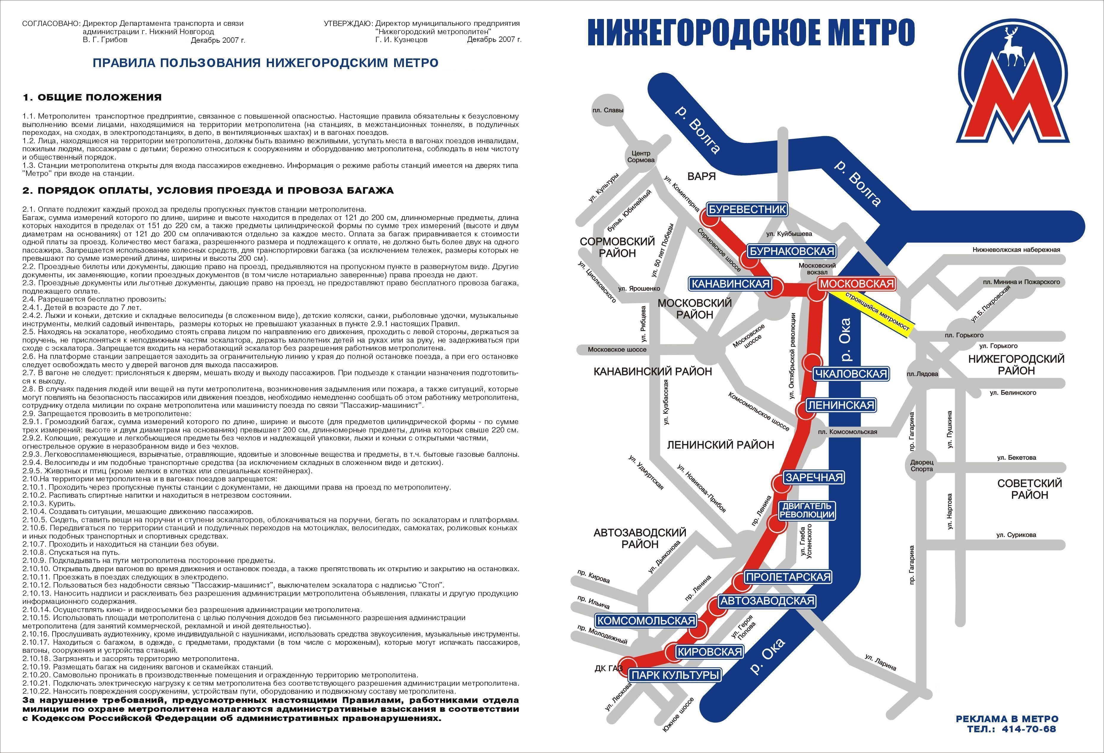 схема метро горьковская